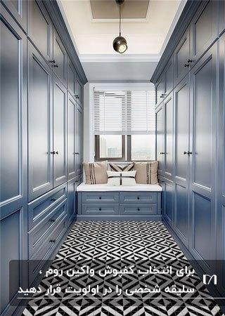 اتاق لباس با کمدهای آبی رنگ و کفپوش سفید و مشکی