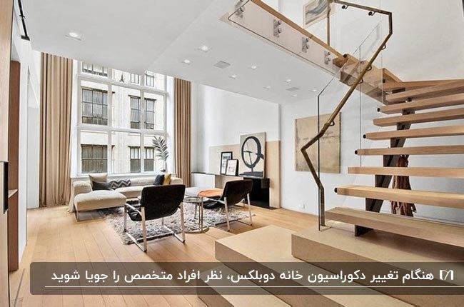 دکوراسیون خانه دوبلکس با کفپوش و پله های چوبی روشن و مبلمان کرم و مشکی