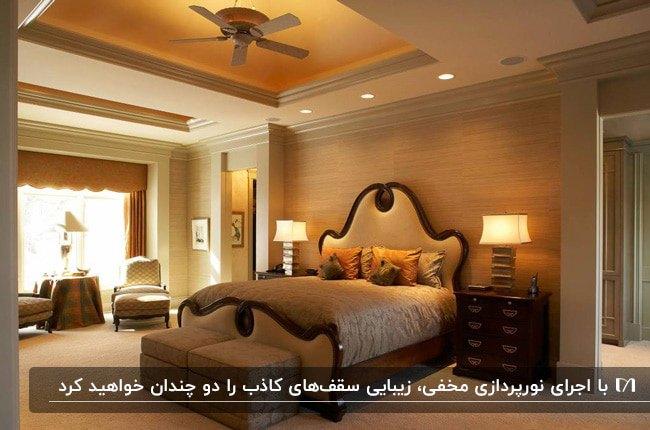 اتاق خوابی با تخت دو نفره کرم و قهوه ای، دو آباژور کرم دو طرف تخت و نور مخفی و هالوژن سقف کاذب