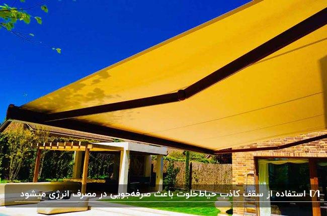 سقف کاذب تاشو زرد رنگ برای حیاط خلوت ویلا