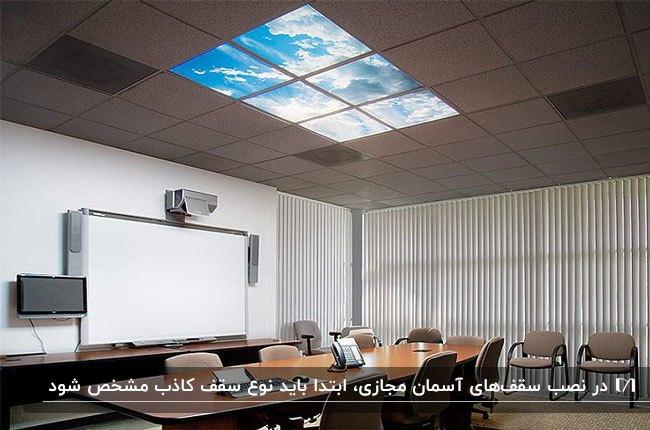 اتاق جلسه اداره ای با میز مستطیلی و صندلی های قهوه ای روشن با سقف آسمان مجازی