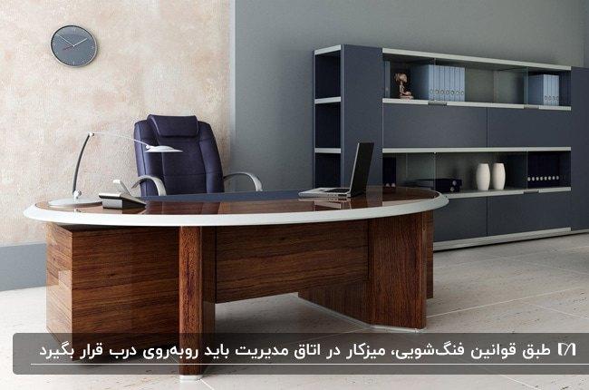 طراحی اتاق مدیریت با میز چوبی قهوه ای تیره و قفسه های خاکستری بر اساس قوانین فنگ شویی