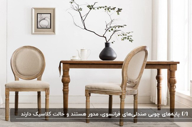 میز غذاخوری چوبی و دو صندلی فرانسوی با پارچه کرم رنگ
