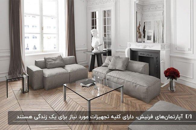 آپارتمان مدرن و فرنیش با مبلمان راحتی طوسی با میز عسلی شیشه ای