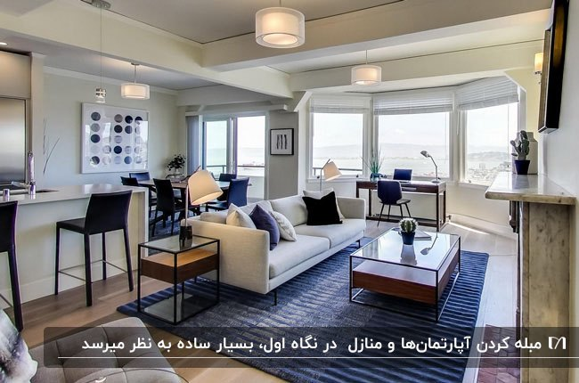 دکوراسیون آپارتمان فرنیش با مبل سفید و کوسن ها و فرش آبی