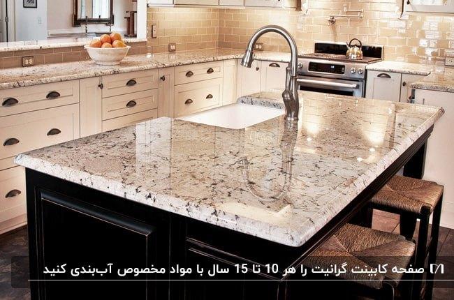 کابینت های سفید و قهوه ای آشپزخانه ای با صفحه کابینت گرانیت سفید رگه دار