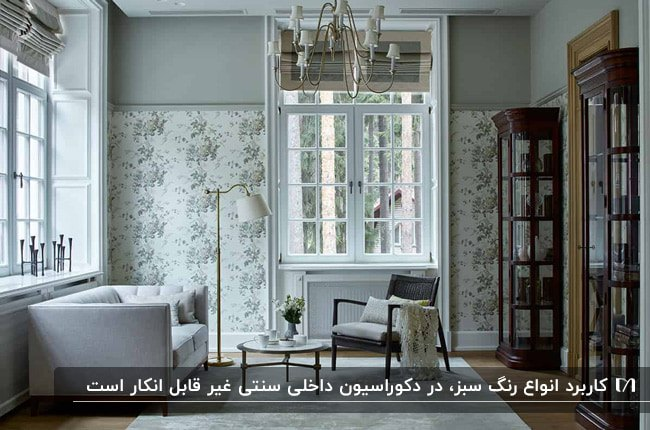 دکوراسیون داخلی سنتی نشیمنی با کمدهای چوبی قهوه ای، مبل طوسی، دیوار سبز و پرده سبز و کرم