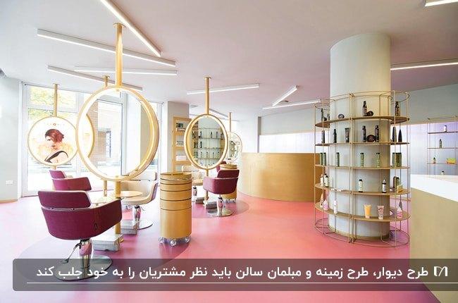 دکوراسیون مغازه با تم رنگی سفید، صورتی، بنفش و طلایی برای آینه و صندلی و قفسه ها