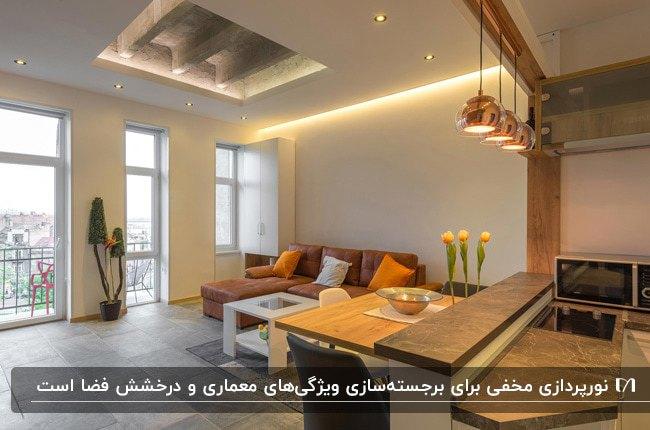 آپارتمان کوچکی با مبل ال شکل آجری رنگ و نور مخفی سقف کاذب