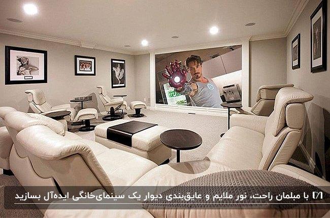 سینمای خصوصی با مبلمان و صندلی های کرم رنگ، میزهای عسلی قهوه ای و تابلوهای دیواری