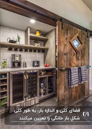 کافی بار خانگی با کتریال استیل براق و درب کشویی چوبی