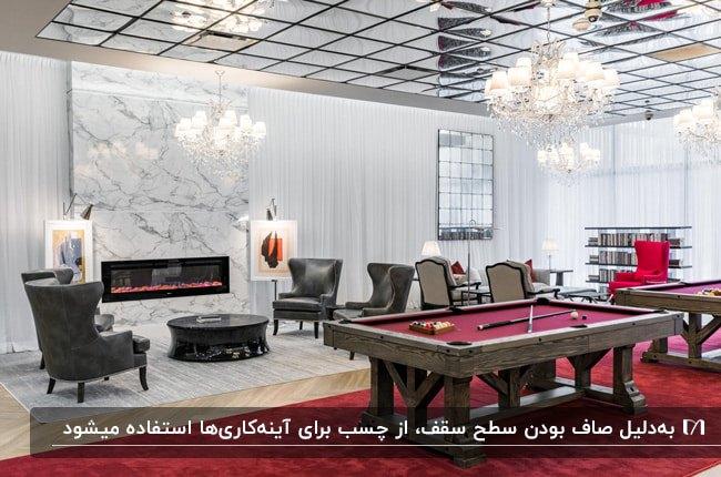 نشیمنی با مبلمان طوسی و کرم، میز بیلیارد، فرش قرمز و سقف آینه کاری شده
