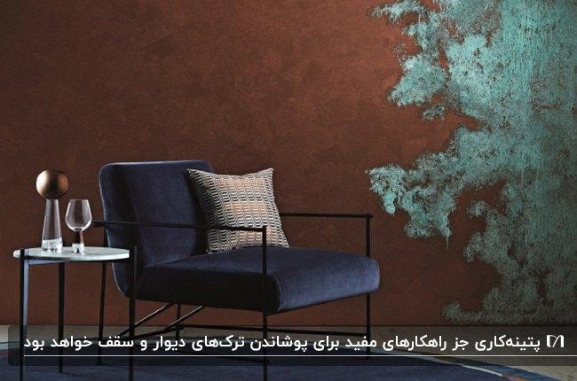 پتینه کاری سبزآبی دیواری قهوه ای در دکوراسیون داخلی با صندلی سرمه ای و میزعسلی گرد