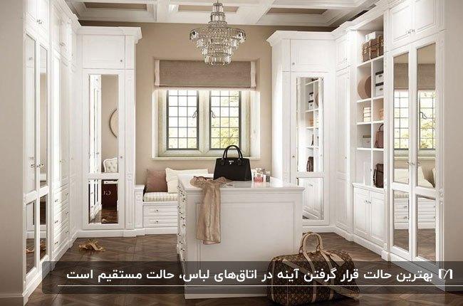 اتاق لباسی با کمدهای سفید و آینه های قدی مستطیلی
