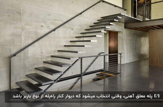 پله معلق مستقیم آهنی با حفاط کابلی و دیوارهای بتنی