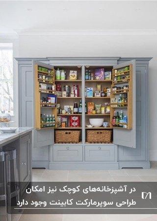 آشپزخانه ای با کابینت های طوسی رنگ و سوپرمارکت کابینت