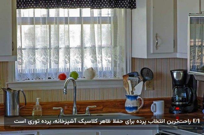آشپزخانه ای کلاسیک با کابینت های سفید و پرده آشپزخانه توری سفید