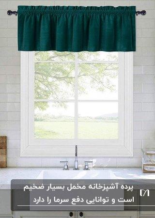 آشپزخانه ای با کابینت ها و دیوار سفید و پرده آشپزخانه مخمل سبز رنگ