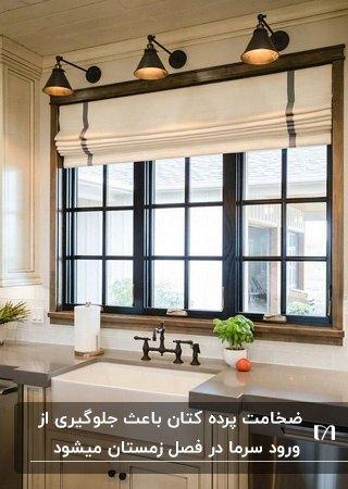 آشپزخانه ای با کابینت های کرم رنگ و پرده آشپزخانه کتان کرم و قهوه ای