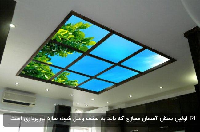 سقف آسمان مجازی با تصویر آسمان آبی و شاخه درخت با نورپردازی های نقطه ای