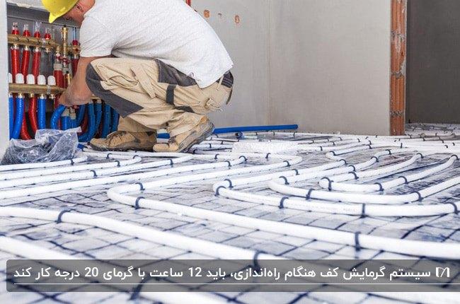 اوستاکار در حال نصب سیستم گرمایش از کف در خانه نیمه کاره