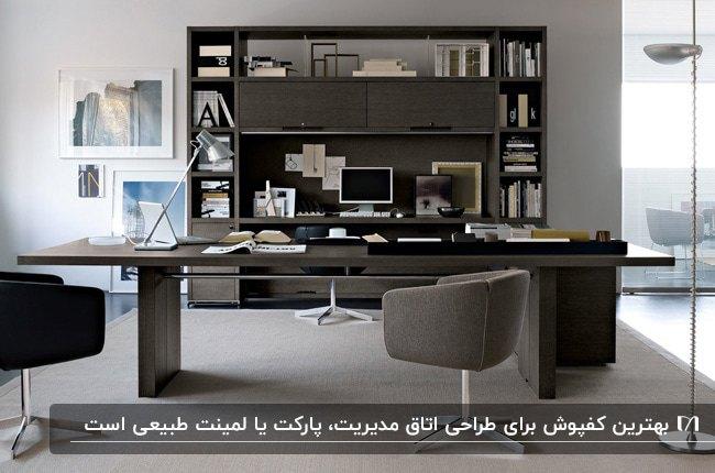 طراحی اتاق مدیریت با میز، صندلی و قفسه های قهوه ای تیره به هماه کفپوش طوسی