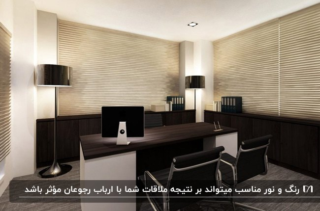 طراحی اتاق مدیریت با استفاده از رنگ های کرم، قهوه ای و مشکی برای میز و صندلی و آباژور
