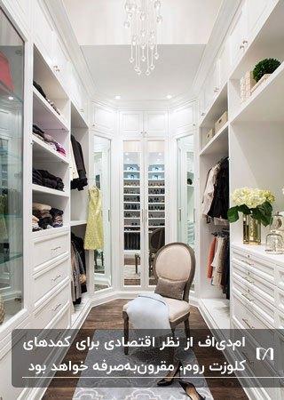 اتاق لباسی با کمد و قفسه های سفید چوبی و سک صندلی کلاسیک