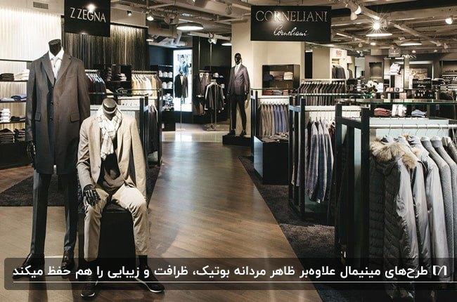دکوراسیون بوتیک مردانه ای با تم رنگی تیره برای قفسه و لباس هاو کفپوش قهوه ای