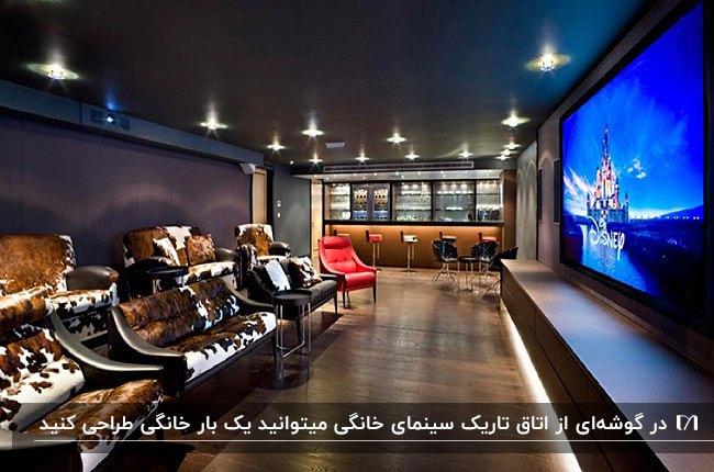 سینمای خصوصی خانگی با صندلی هایی با پوست گاو و یک مینی بار انتهای اتاق
