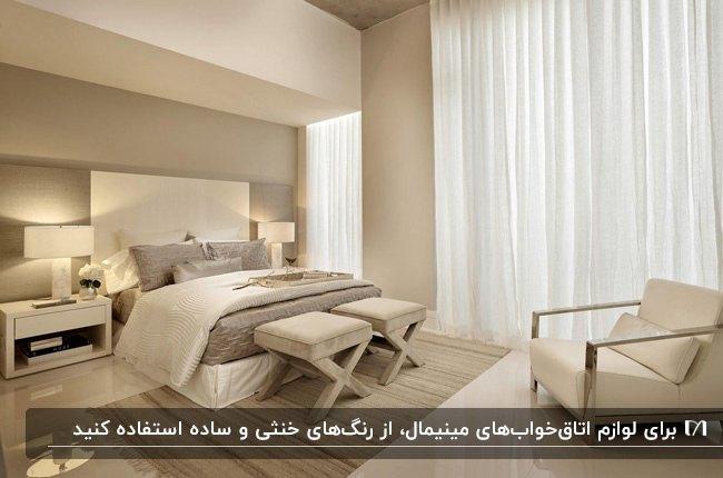 دکوراسیون مینیمال اتاق خوابی با تخت، دو پاف، صندلی، و دیوارهای کرم و طوسی