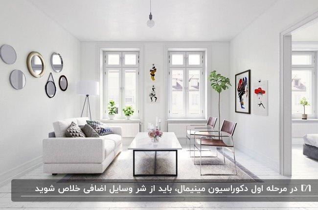 دکوراسیون مینیمال نشیمنی با مبل سفید و دو صندلی با فریم استیل و چرم قهوه ای
