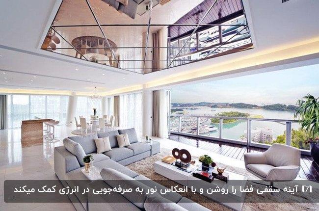 نشیمنی بزرگ با دیوارهای شیشه ای، مبلمان طوسی و سقف آینه کاری