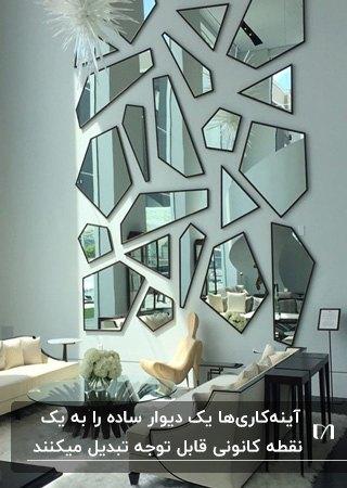 نشیمنی با سقف بلند، مبلمان کرم و آینه کاری های نامنظم هندسی روی دیوار