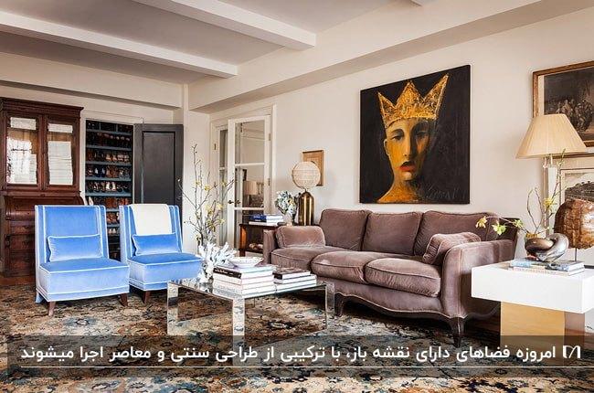 دکوراسیون داخلی سنتی مدرنیته نشیمنی با مبلمان قهوه ای و آبی مخمل و نقاشی دیواری بزرگ بالای مبل