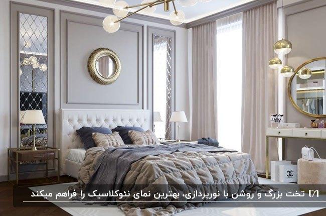 اتاق خوابی به سبک نئوکلاسیک با دیوارهای طوسی، تخت کرم و آینه و میزآرایش طلایی
