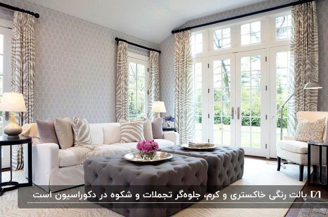نشیمن سبک نئوکلاسیکی با پالت رنگی خاکستری و کرم برای مبل، پرده و فرش