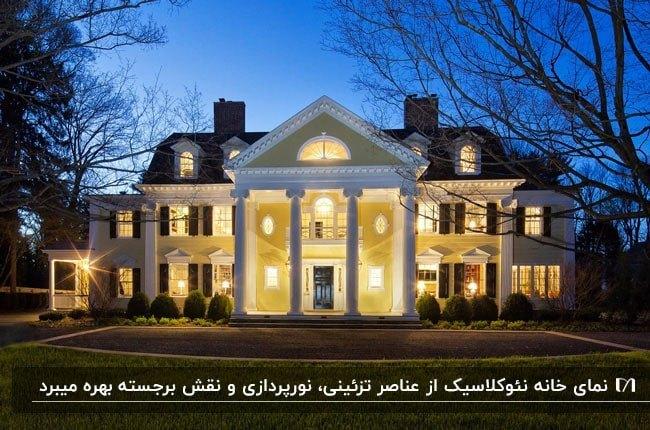 نمای خارجی خانه بزرگی به سبک نئوکلاسیک با نورپردازی و سقف شیروانی