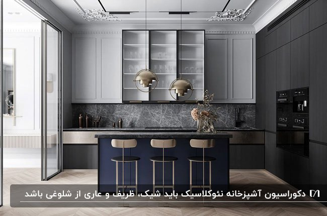 چیدمان آشپزخانه ای به سبک نئوکلاسیک با کابینت ها و جزیره سفید و زغالی و سرمه ای