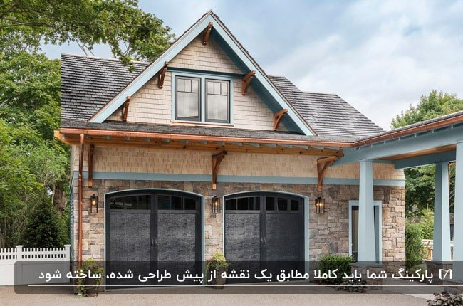 نمای بیرونی خانه ای با نمای سنگی و طراحی پارکینگ با دو درب