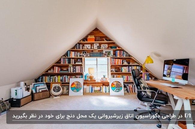 دکوراسیون اتاق زیرشیروانی با قفسه های دیواری برای کتاب و میز کار و صندلی چرخدار