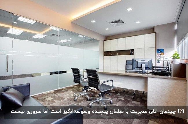 طراحی اتاق مدیریت با میز و کمد کرم رنگ، صندلی های مشکی و مبل خاکستری چرم