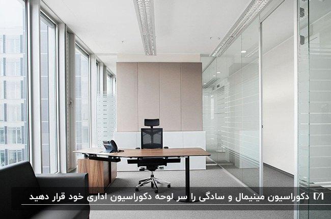 طراحی اتاق مدیریت به سبک مینیمال با میز، صندلی و مبل ترکیب رنگ چوب و مشکی