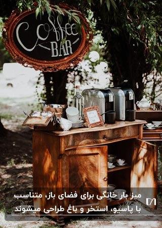 میز کافی بار خانگی برای فضای باز از جنس چوب و به رنگ قهوه ای