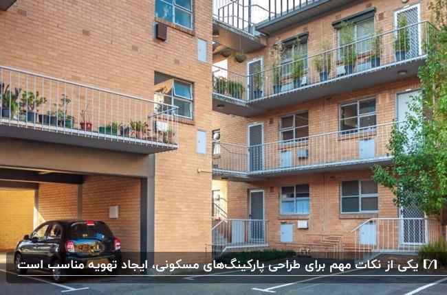 ساختمان هایی با نمای آجری و طراحی پارکینگ سرپوشیده