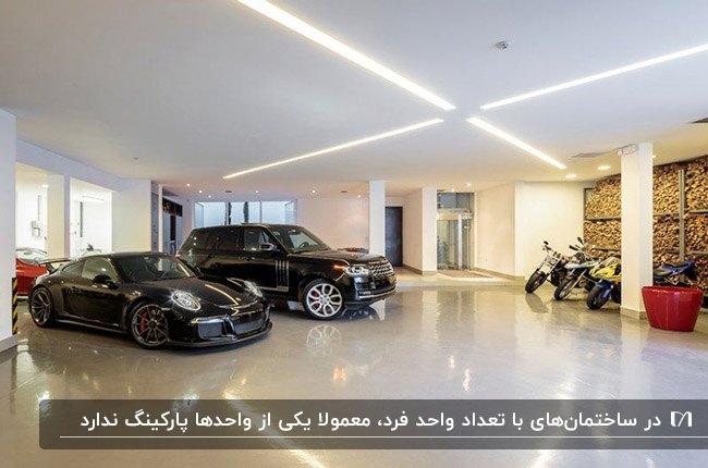 طراحی پارکینگ با سقف سفید نورپردازی شده، دو ماشین مشکی و دو موتور