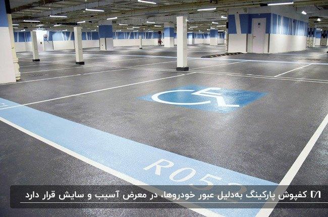 طراحی پارکینگ با طراحی کفپوش طوسی و آبی با ستون های سفید