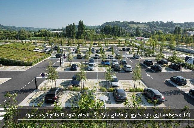 طراحی پارکینگ سر باز در فضای باز با محوطه سازی و درخت کاری