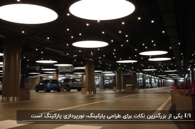 طراحی پارکینگ با کفپوش قهوه ای و سقف مشکی با نورپردازی های دایره ای