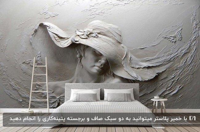 اتاق خوابی با تم طوسی و سفید و پتینه کاری با خمیز پلاستر برای دیوار